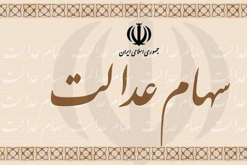 ارزش سهام عدالت 26 اسفند 99 / ارزش دارا یکم 26 اسفند 99