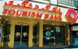 بانک گردشگری ابهام پرداخت در ۵ هزار و ۴۰۶ میلیارد ریال تسهیلات به ۵ شرکت را شفاف کند