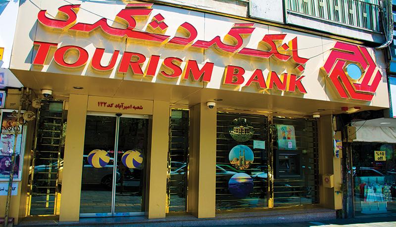 بانک گردشگری صورتهای مالی تسهیلات