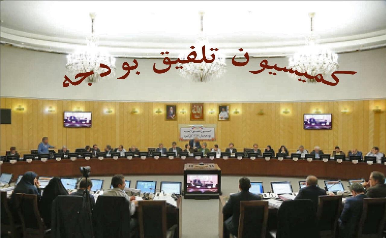هیئت رئیسه کمیسیون تلفیق هیئت رئیسه مجلس دستکاری در بودجه