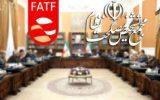 آخرین خبر درباره جلسات بررسی FATF/ تصمیمگیری در گرو نتیجه مذاکرات؟