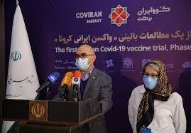 واکسن کووایران