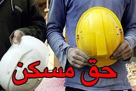 حقوق کارگران 1400