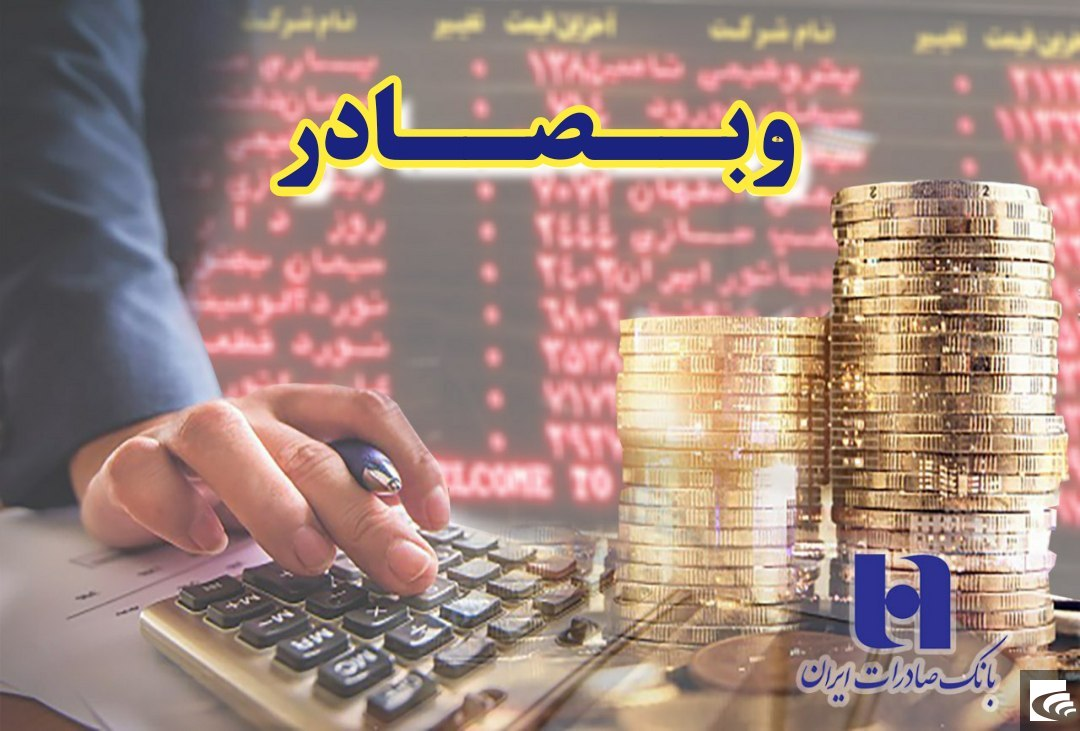 ابطال معاملات بانک صادرات