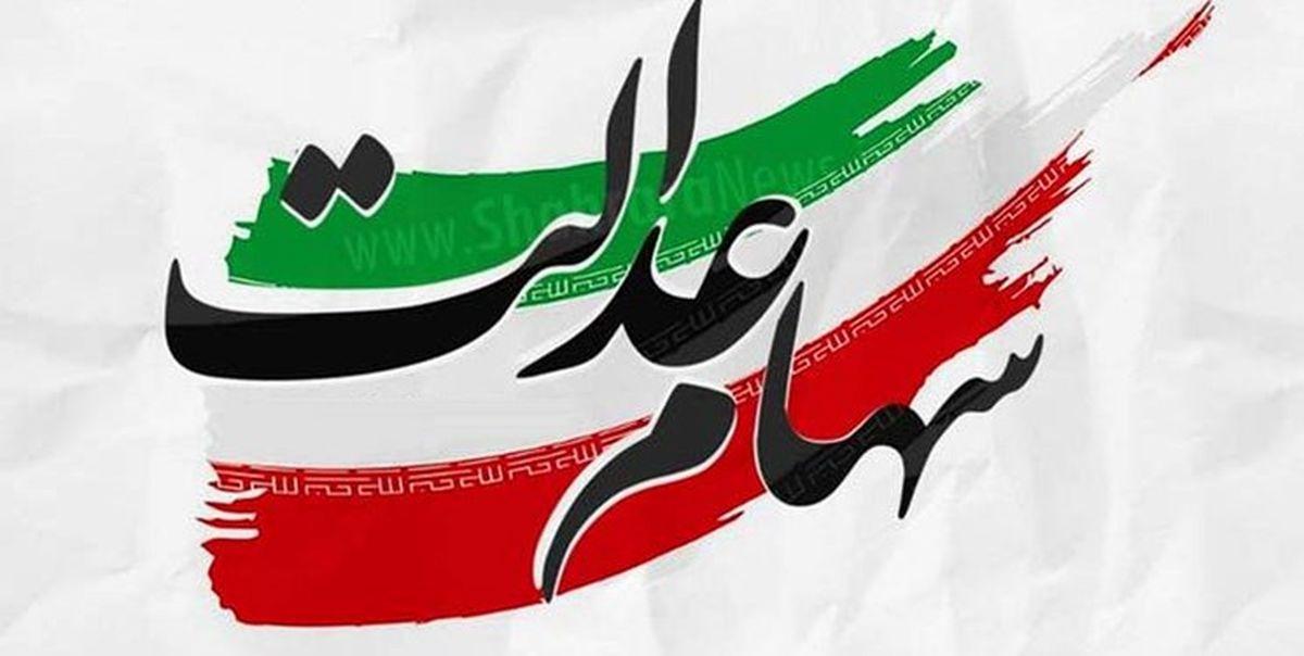 ارزش سهام عدالت امروز 1 خرداد 1400 ارزش دارا یکم امروز 1 حرداد 1400