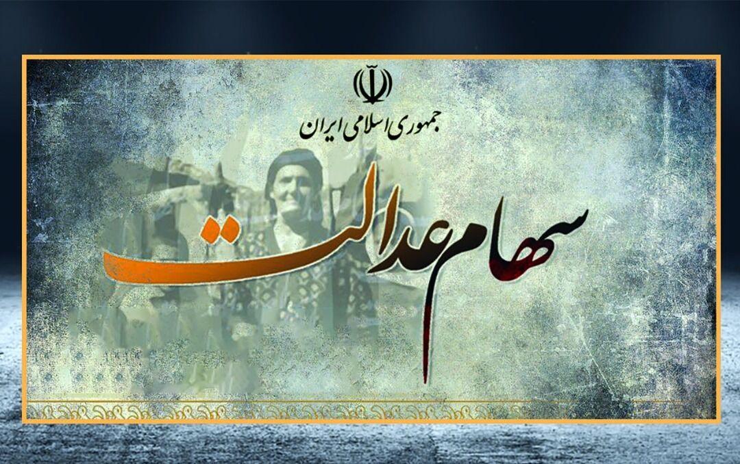 ارزش سهام عدالت امروز 2 خرداد 1400 ارزش دارا یکم امروز 2 خرداد 1400