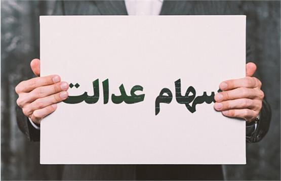 ارزش سهام عدالت 5 خرداد 1400 ارزش دارا یکم 5 خرداد 1400