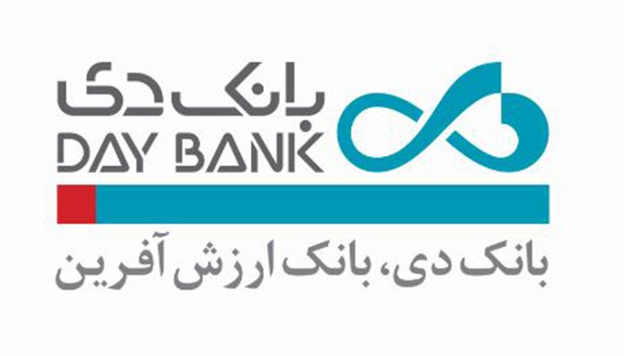 بانک دی سپرده های تسویه شده