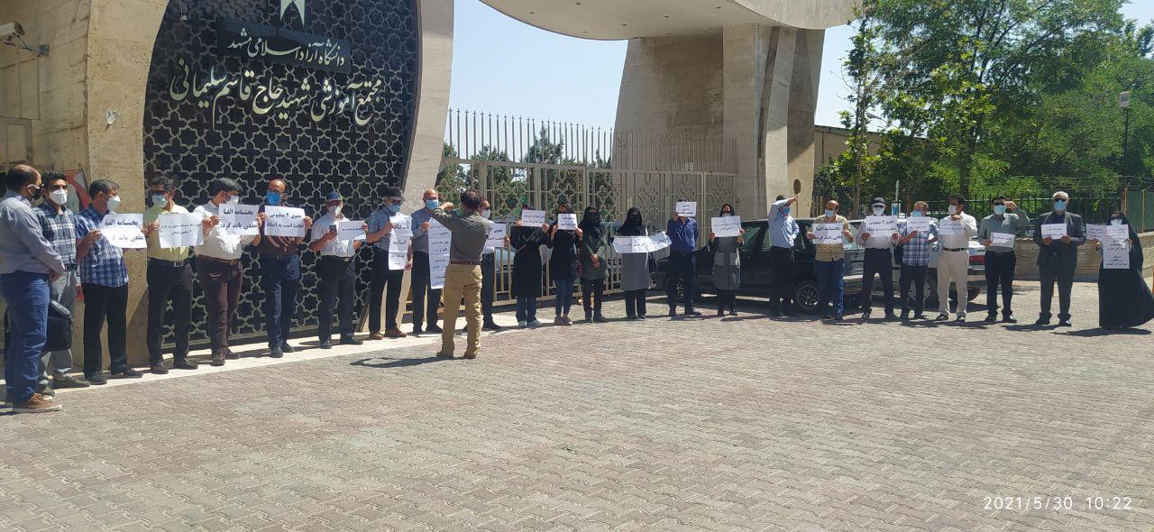 تجمع اعتراضی اساتید دانشگاه آزاد اسلامی نسبت بخشنامه های تبعیض آمیز و وضعیت معیشتی (10)