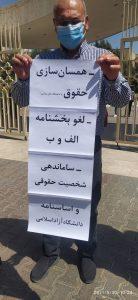 تجمع اعتراضی اساتید دانشگاه آزاد اسلامی نسبت بخشنامه های تبعیض آمیز و وضعیت معیشتی (1)