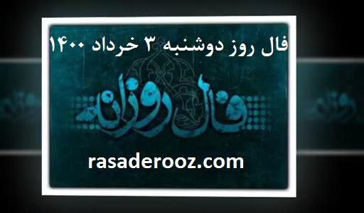 فال روزانه ، فال روز دوشنبه 3 خرداد 1400