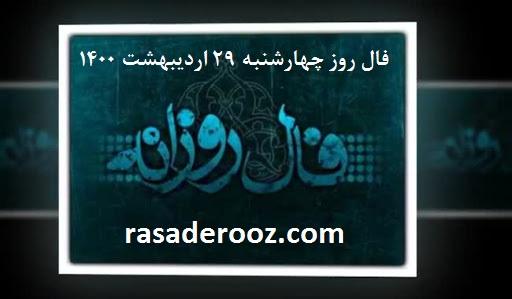فال روزانه فال روز فال روز چهارشنبه 29 اردیبهشت 1400