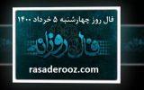 فال روزانه ، فال روز چهارشنبه ۵ خرداد ۱۴۰۰