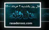فال روزانه ، فال روز یکشنبه ۲ خرداد ۱۴۰۰