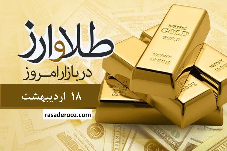 قیمت دلار امروز قیمت سکه امروز قیمت سکه ، قیمت طلا و قیمت دلار امروز شنبه 18 اردیبهشت 1400