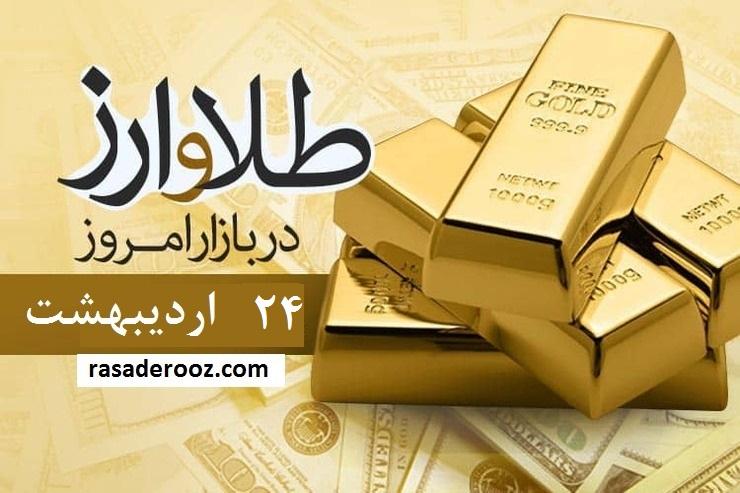 قیمت دلار امروز قیمت سکه امروز