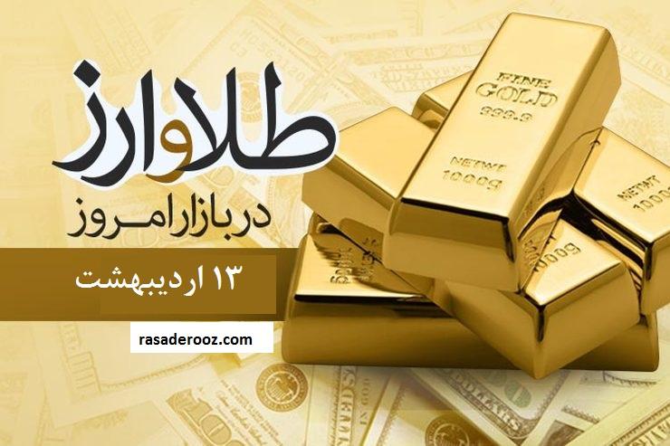 قیمت سکه ، قیمت طلا و قیمت دلار امروز دوشنبه 13 اردیبهشت 1400
