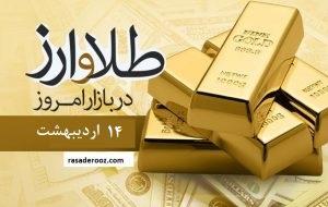 قیمت سکه ، قیمت طلا و قیمت دلار امروز سه شنبه 14 اردیبهشت 1400