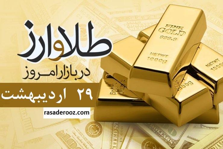 قیمت سکه امروز قیمت طلا امروز قیمت دلار امروز