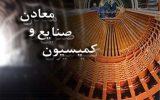 خودرو را گران نکنید / کمیسیون صنایع خطاب به شورای رقابت