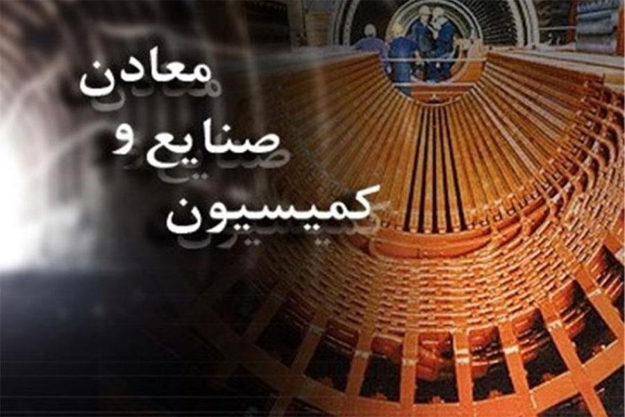 کمیسیون صنایع شورای رقابت گرانی خودرو