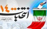 گزارش آخرین روز ثبت نام انتخابات ریاست جمهوری / درهای وزارت کشور بسته شد