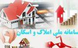 مهلت ثبت خانه در سامانه املاک کی تمام میشود؟