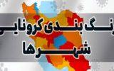 آخرین رنگبندی کرونایی شهرها جمعه ۷ خرداد