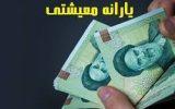 یارانه معیشتی خرداد ماه فردا شب واریز میشود