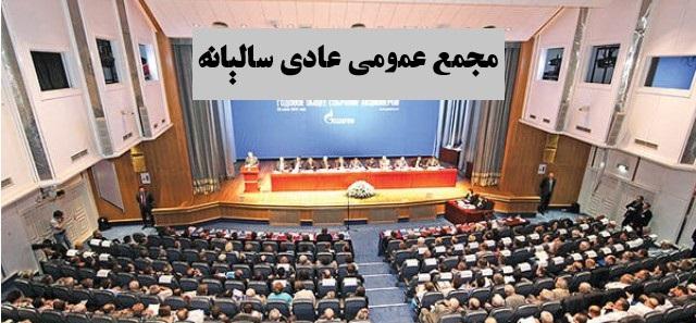 اخبار مجامع