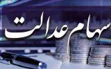 ارزش سهام عدالت ۱۲ خرداد ۱۴۰۰ / ارزش دارا یکم ۱۲ خرداد ۱۴۰۰