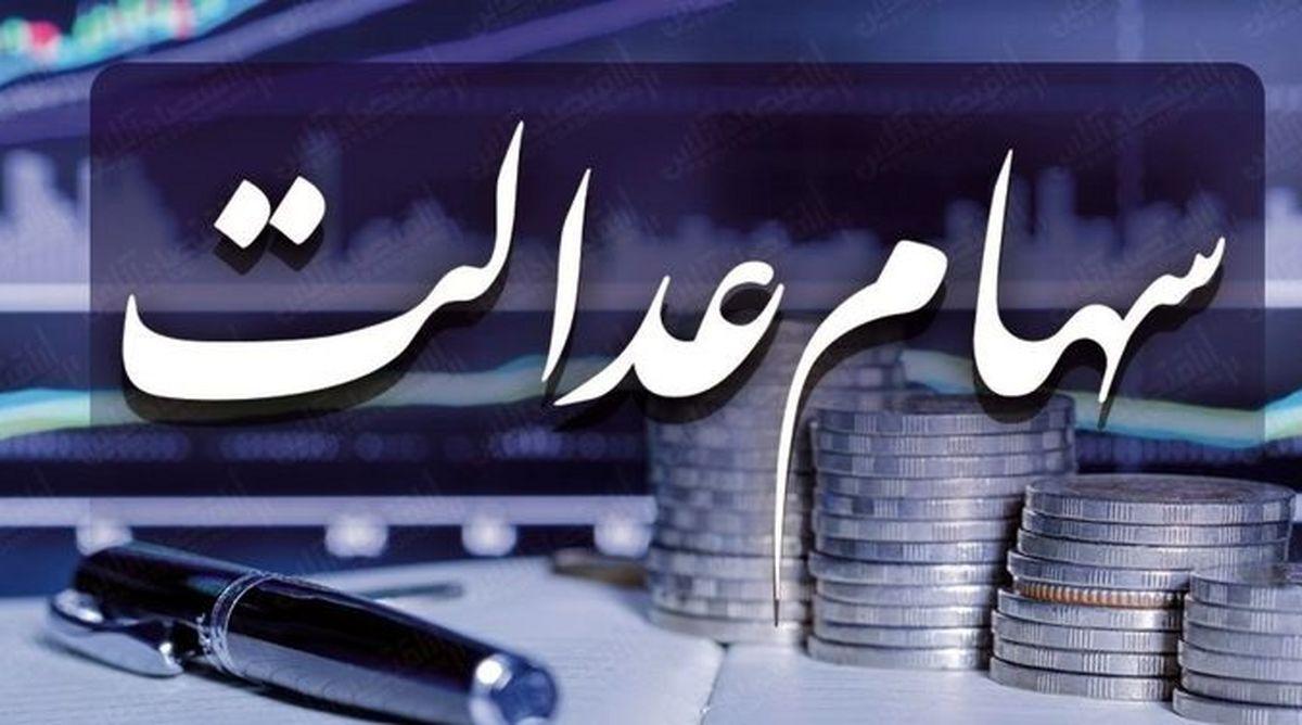 ارزش سهام عدالت 12 خرداد 1400 ارزش دارا یکم 12 خرداد 1400