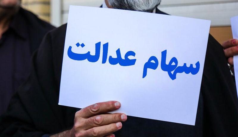 ارزش سهام عدالت 19 خرداد 1400 ارزش دارا یکم 19 خرداد 1400