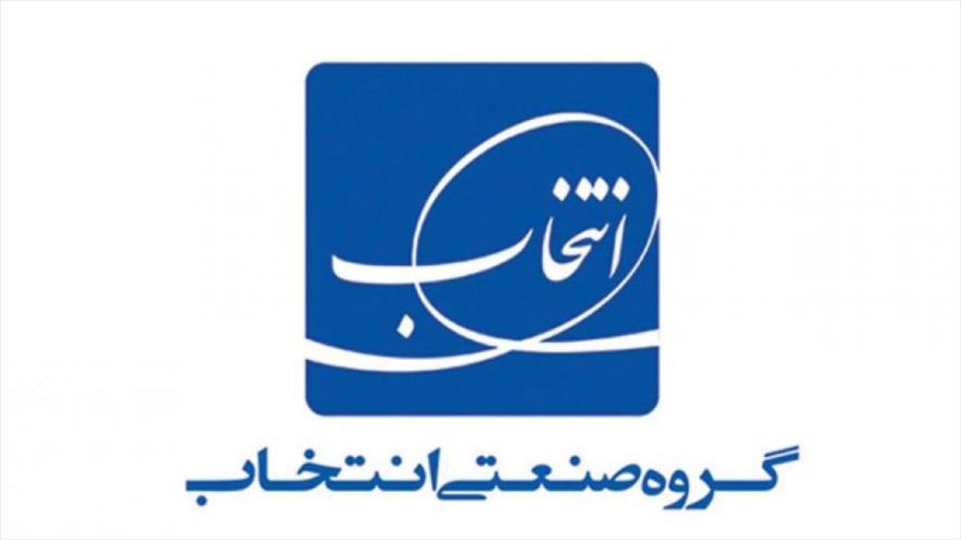 انتخاب الکترونیک بزرگترین واحد تولید کننده لوازم خانگی عباس دیانی رئیس هیئت مدیره