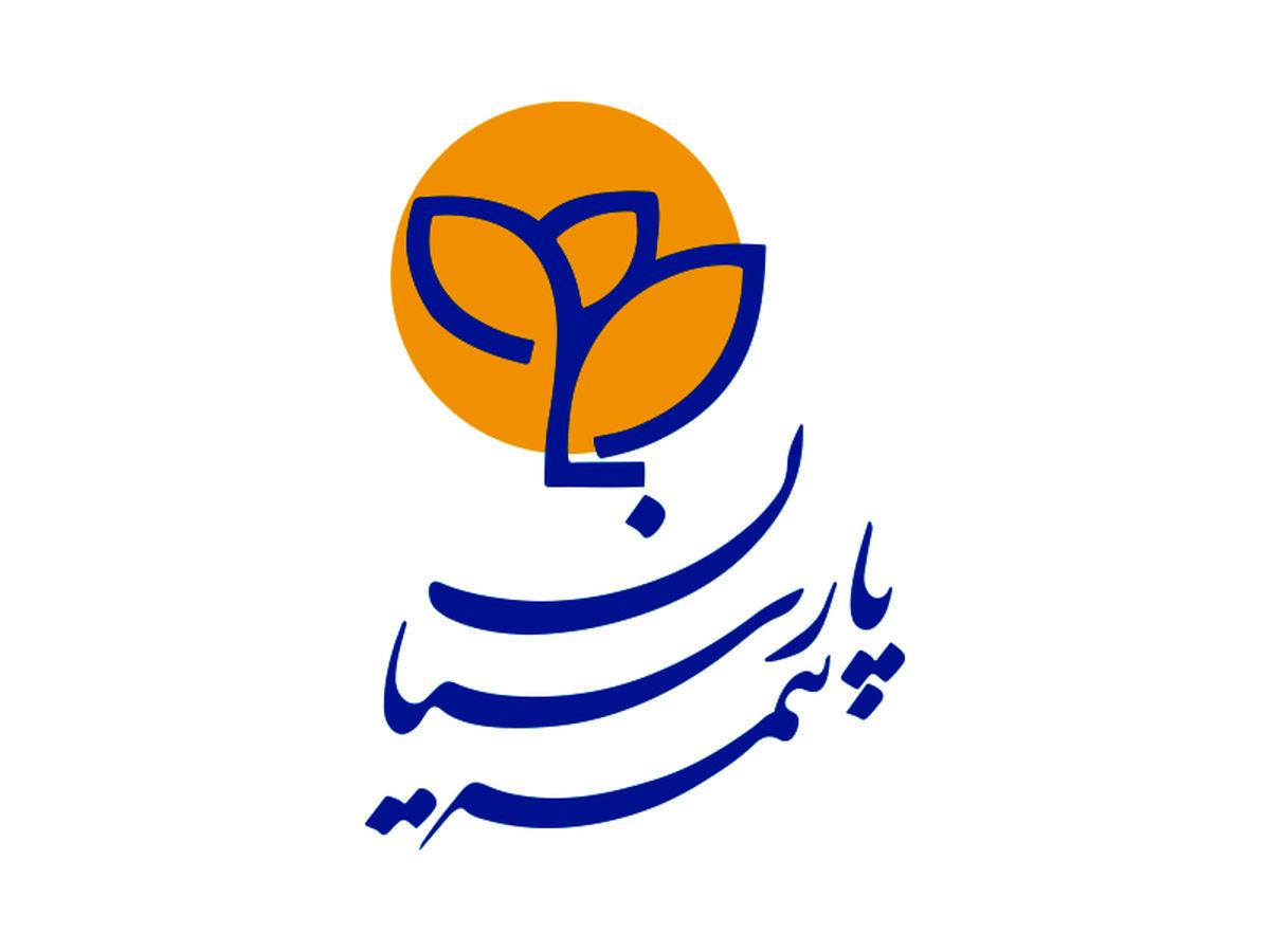 بیمه پارسیان دهشیر_یزد