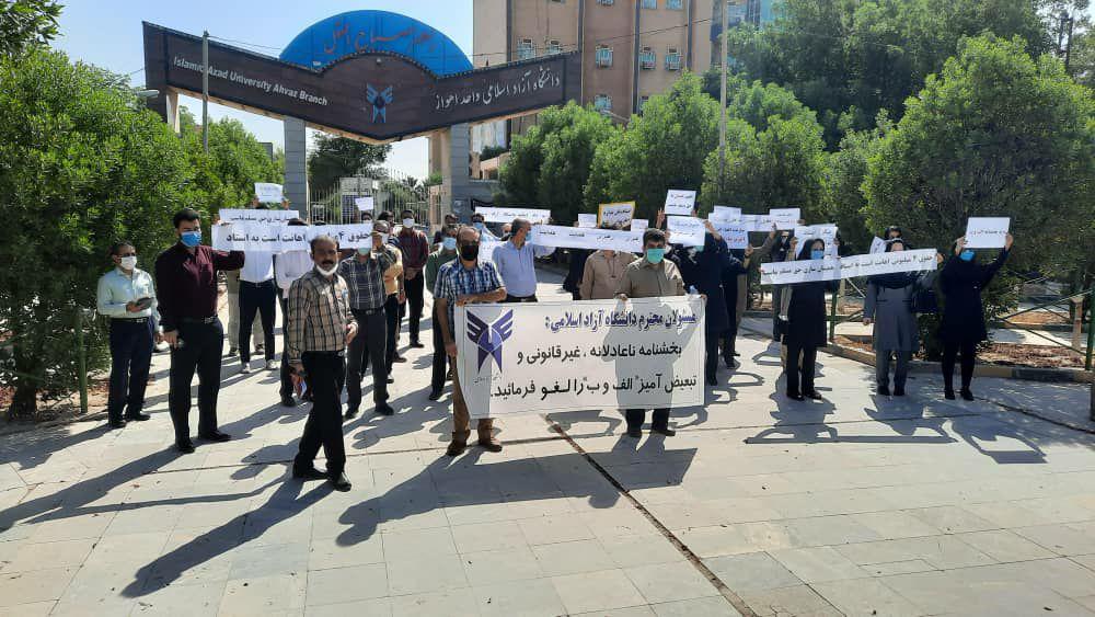 دانشگاه آزاد اسلامی بسیج اساتید کشور