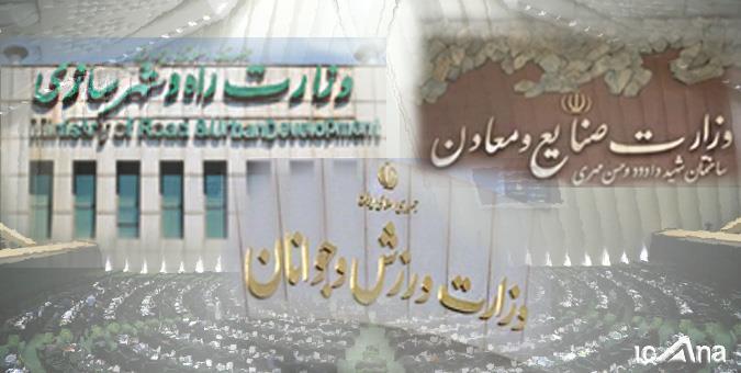 تفکیک وزارتخانه ها در مجلس سیزدهم