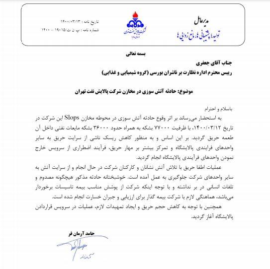 شفاف سازی پالایشگاه نفت تهران