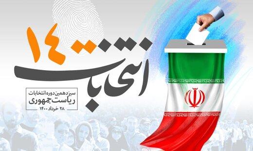 فولاد مبارکه انتخابات 1400
