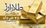 قیمت سکه ، قیمت طلا و قیمت دلار امروز چهارشنبه ۲۶ خرداد ۱۴۰۰