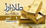 قیمت سکه ، قیمت طلا و قیمت دلار امروز سه شنبه ۱ تیر ۱۴۰۰