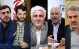 اعضای احتمالی کابینه اقتصادی ابراهیم رئیسی