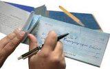 اصلاحات قانون صدور چک به بانکها ابلاغ شد
