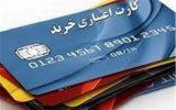 جزئیات اعطای کارت رفاهی ۷ میلیون تومانی