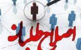 همایش اصلاح طلبان در میدان ولیعصر تهران برگزار شد