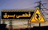 دلیل قطعی برق در تهران مشخص شد