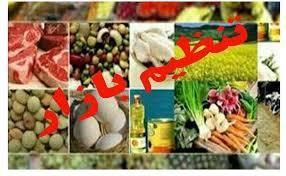 بازار مواد غذایی