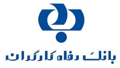بانک رفاه کارگران نیروی متخصص در حوزه فناوری اطلاعات استخدام می کند