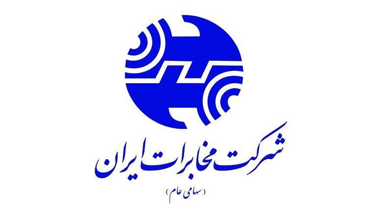 در شرکت زیر مجموعه مخابرات ایران چه خبر است؟