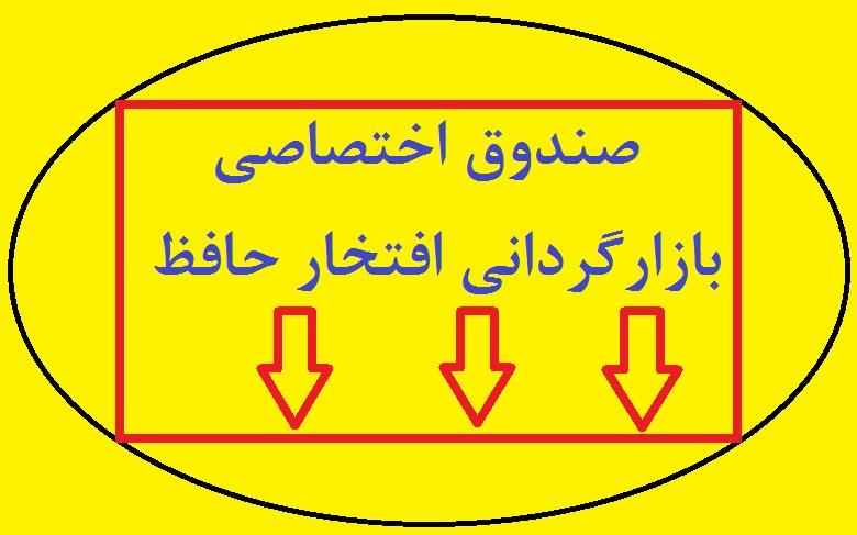 صندوق اختصاصی بازارگردانی افتخار حافظ